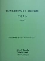 オリジナルテキスト(2012年度のもの)