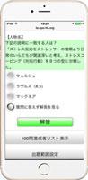 単語帳サービスの画面